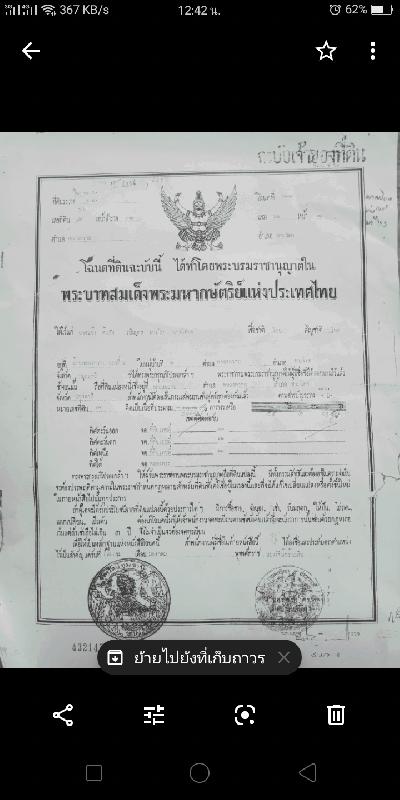 ไร่นา 1300000 ปทุมธานี สามโคก